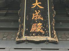 大成殿。孔子廟の正殿。荘厳な建築物です。