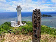 ●絶景4 平久保崎  次は石垣島最北端、平久保崎の灯台へ