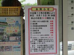 上野城がある上野公園は外せない観光スポット。  ですが、この日は台風接近による風雨でかなりのアトラクションが営業中止。