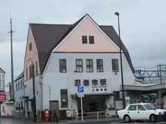 伊賀鉄道伊賀線の上野市駅。  看板は「忍者市駅」になっていました。  忍者の前面への出し方が、この後向かった甲賀とは対照的でしたね。
