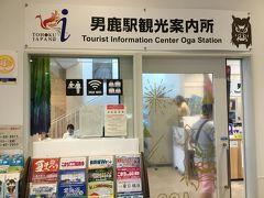 男鹿駅に到着。  早速スーツケースを預けに行く。