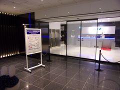 羽田空港国際線 ANAラウンジ (114番ゲート付近)