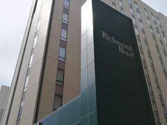 秋田の宿泊先はリッチモンドホテル秋田駅前。 駅から約徒歩7分ほどでした。