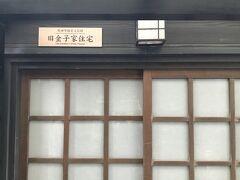 旧金子家住宅が隣接している。