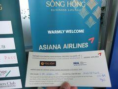 アシアナ航空利用だと、SONG HONGラウンジの方です。 では、入りましょう。