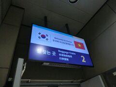 18:35 降機しました。 ベトナムから来たので、モニターにはベトナム国旗が表示されています。