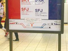 羽田空港国内線ターミナル駅に到着!!  今回は、JALなので第一ターミナルに行きます(^ω^)