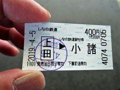しなの鉄道では「青春18きっぷ」が使えないので、小諸まで乗車券を購入しました。