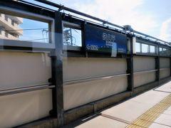8:30 佐久平駅に着きました。(小諸駅から14分) 北陸新幹線乗換駅なので乗降が多い駅です。 1997年(平成9年)に開業しましたが、駅名を決めるのに佐久市(佐久駅)と小諸市(小諸佐久駅または佐久小諸駅)で揉めたそうで、最終的に長野県知事が「佐久平駅」と決めました。 ※佐久平とは、小諸市を含む佐久盆地一帯を指します。