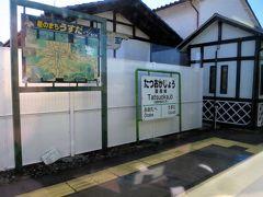 8:56 龍岡城駅に着きました。(小諸駅から40分) 駅名の通り、龍岡城跡(臼田駅が最寄り駅)があり、待合室は城をイメージしています。  1944年(昭和19)に列車削減により休止、1952年(昭和27)に復活(再開業)し、同時に駅名は大奈良駅から龍岡城駅へ改称しました。  ■龍岡城 1867(慶應3年)に竣工、1872(明治5年)に城を取り壊しました。 函館五稜郭とともに日本に二つしかない星型稜堡をもつ洋式城郭です。  ・龍岡城[佐久市観光協会]  http://www.sakukankou.jp/sightseeing/tatsuokajou-goryoukaku/