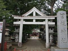 日枝神社へ
