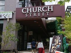 チャーチストリートを覗きます。 1階は人がたくさんいましたが2階のお店は閉まっているようでした。