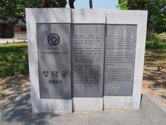まぁそんな感じ(どんな感じよ)でお約束、世界遺産の石碑。 「昌徳宮」1405年に建立、約270年間正宮としての役割を果たした宮殿で、自然と建築との卓越した配置で世界遺産登録されたとの事。