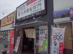 せっかく松本まで来たなら信州蕎麦を食べたいと思いつつ、いまいち店を見つけられず。であれば立ち食いで良さげな店を探すと、駅近くにありました。小木曽製粉所。 食べログでも立ち食いにしては高評価。  おぎそー!by半沢