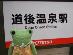 急いで道後温泉駅まで戻って来ました。 路面電車に乗って松山城観光とランチが目的。