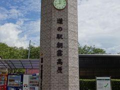 県境を越え道の駅「朝霧高原」へ到着。 ここで昼食としました。