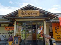 「いも工房かくたに」。 富士山の火山灰を活かして栽培されたさつまいもの商品に特化したお店です。 店内に入るとさつまいもの甘い香りに包まれます。芋けんぴを土産に買いました。