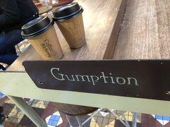 Gumption う~ん!美味しーい。けど、つーぅと言うほどではないので私。