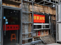 やっとこ上海グルメ「佳家湯包」 てか、外観改装中?見た目、ビックリ!