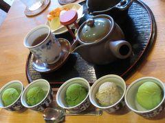 茶フェ ちゃきち