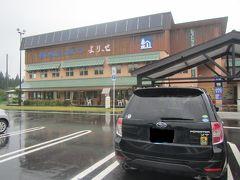上野尻ダムのダムカードは道の駅『にしあいづ』の案内所で貰える。