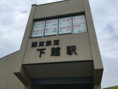 関東鉄道常総線の終点、下館駅です。 駅の外側にも立派なトイレがありました。