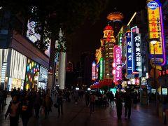 南京東路 年中歩行者天国になっており、夜はネオンがきらめく。
