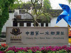周荘古鎮 蘇州は水の都とはあまり言えない感じだが、東洋のベニスというのは、ここ周荘。中国の観光地等級AAAAAにも指定されている。 上海からの半日ツアーで行ったが、本当に行って帰るだけになってしまった。