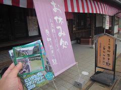 ダムを堪能した後は、新発田市街地に下山して 『寺町たまり駅』(案内所兼喫茶)で記念ダムカードを貰う。