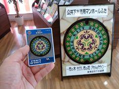 そして、新発田駅前の観光案内所で 新発田市のマンホールカードもいただく。