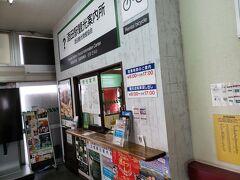改札を出てすぐ、観光案内所で無料レンタルサイクルを借ります。 名前、住所等連絡先を記入すると自転車の鍵を受け取れ、そのまま乗車可能です。  次の列車までは約3時間です。
