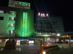 弘前駅周辺は整備されており、きれいな街という印象を受けました。