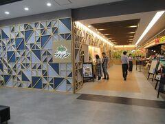 森のレストラン ライアン 青森空港店