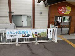 川部から五能線に入り、藤崎駅では横断幕で歓迎してくれます! りんごのブランド「ふじ」はこの町からなんですね。