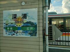 深浦駅に到着です。 ここでは明日乗るくまげら号とすれ違います。