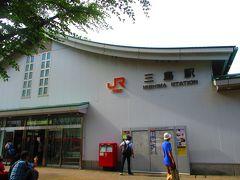 三島駅に到着! みどりの窓口で、甲府駅までの乗車券+特急券と、明日の甲府→草津までの乗車券を購入。 明日の分の特急券は既にe5489で手配・発券済みだったので。