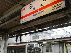 東海道線を乗り継いで、富士駅にやってきました。 特急電車にはこの駅から乗車します!