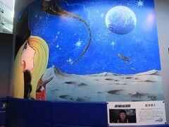 ここで休憩がてら、駅の近くにある科学館に立ち寄りました。  宇宙関連の展示が多く、漫画家の松本零士先生が名誉館長に就任してました。