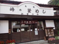 横川と言ったら峠の釜めししか浮かばなかった私。 峠の釜めしで有名なおぎのやさんの本店です。
