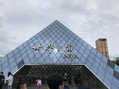 こちら江沢民の直筆で書かれた世界の窓駅出入口  フランスパリのルーブル美術館のピラミッド形のガラスをモチーフにしているのでしょう。