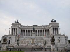 ヴェネツィア広場に戻って来ました  ヴィットリオ エマヌエーレ2世記念堂 市民からはヴィットリアーノと呼ばれている 他に無名戦士の墓の役割も兼ねている
