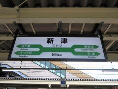 新津には鉄道資料館があります。 行ってみたかったけど、駅からちょっと離れてるのでやめておきました。