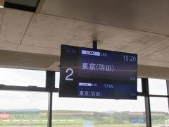 8月11日午後2時半過ぎ。 青森空港。