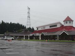 三条市の東部、下田(しただ)地区にある道の駅『漢学の里しただ』へ