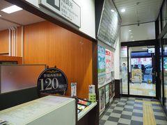 それでは青春18切符で改札内に入りましょう。磐越西線は120周年らしいですね。
