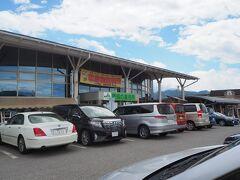 それでは帰宅の途へ。上信越自動車道を走って信州中野ICで下車。インターすぐの農産物産館オランチェへやってきました。