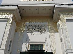 ウィーン分離派会館、セセッシオンへ。
