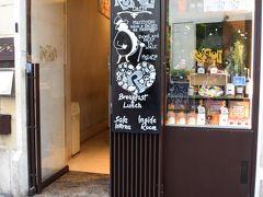 ランチでカルボナーラが食べたくて、ちょうど観光している近くのレストランのROSCIOLIさんへ。ローマ市のNO1カルボナーラに選ばれたことがあるらしい。  少し探して。。。。あった~!! 喜んで、入ります