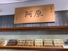 阿原(ユアン)は、結構あちらこちらに有るお店。 こちらの石鹸をお土産に持ち帰る人も多いです。 色々な種類の石鹸が置いてありましたが、沖縄でも良く見かける植物「月桃」の石鹸もありましたよ。 月桃はショウガ科の植物で独特の香りがしますが、防虫/殺菌効果があるだけでなく、アンチエイジングにも効果的と言われています。 店内では薬草茶(?)の試飲などもありますので、是非覗いてみてください。
