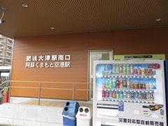 肥後大津駅に着いた時には小降りに